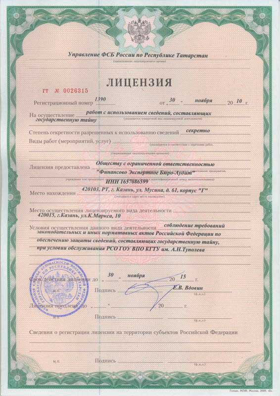 Лицензия на обязательный и внутренний аудит в Казани