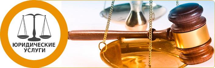 Юридические услуги юридическим лицам в Казани